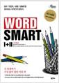 [중고] Word Smart 1+2 한국어판 New Edition
