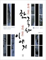 뿌리 깊은 한국사 샘이 깊은 이야기 1 : 고조선.삼국편