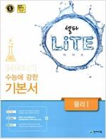 셀파 LITE 물리 1 (2018년용)