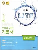 셀파 LITE 생명과학 1 (2018년용)