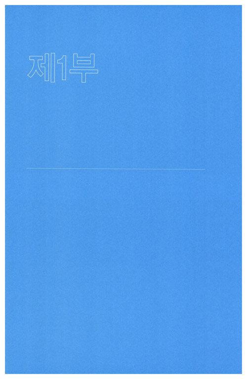 (지역리더를 위한) 지방자치 사용설명서 200문 200답 : 지방자치의 어제 오늘 그리고 내일