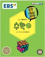 EBS 중학 예비과정 중3 수학 3 (2018년용)