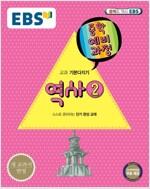 EBS 중학 예비과정 중3 역사 2 (2018년용)