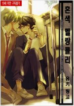[고화질] [BL비엘] 혼색 멜랑콜리 01화