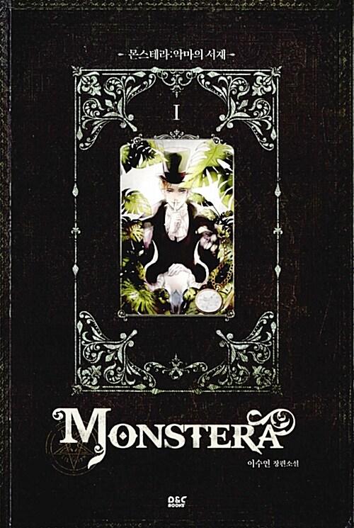 몬스테라 : 악마의 서재 세트 - 전2권