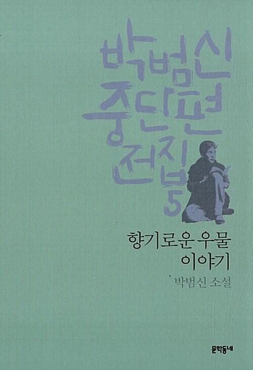 박범신 중단편전집 5 : 향기로운 우물 이야기