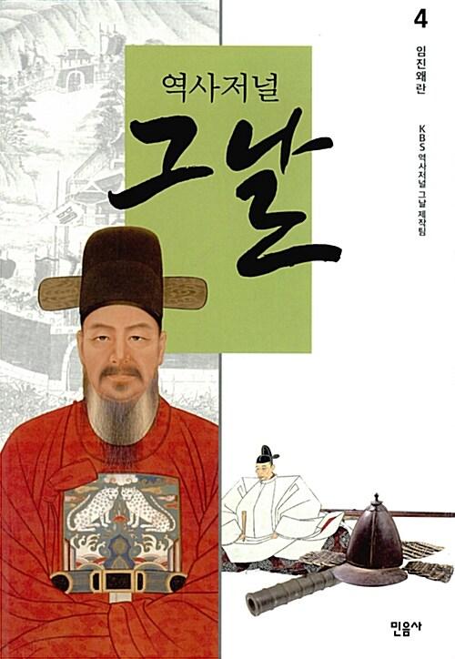 역사저널 그날 조선 편 4