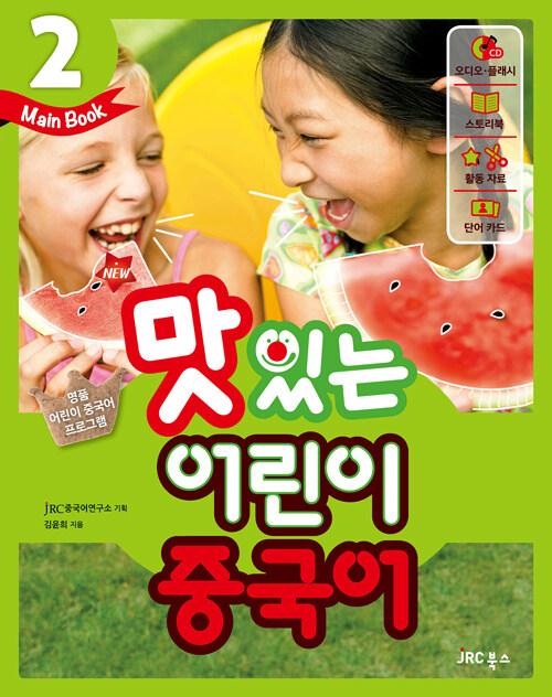 New 맛있는 어린이 중국어 2 : 메인북 (교재 + 오디오.플래시 CD + 스토리북 + 활동 자료 + 단어 카드)