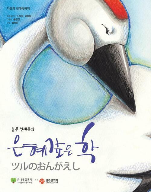 은혜갚은 학 : 일본 전래동화