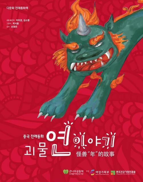 괴물 연 이야기 : 중국 전래동화
