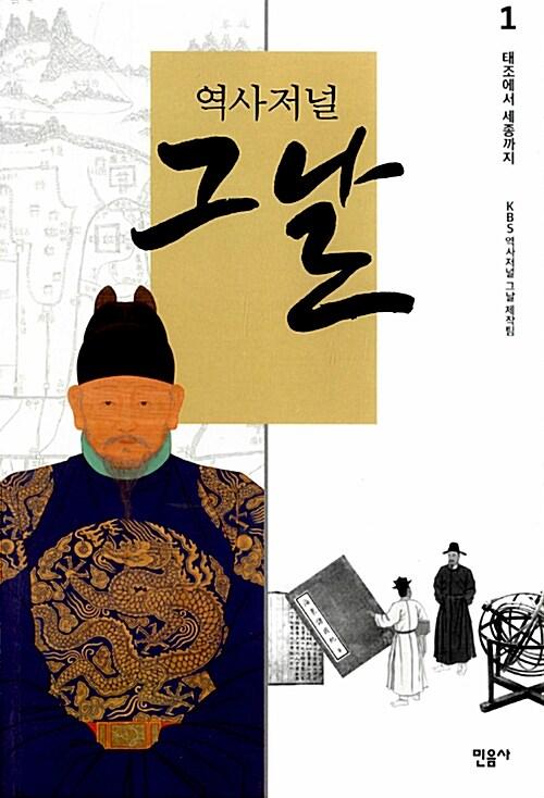 역사저널 그날 조선 편 1~4 세트 - 전4권