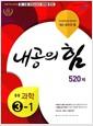 [중고] 내공의 힘 520제 중등 과학 3-1 (2018년용)