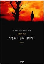 사랑과 어둠의 이야기 1 (반양장)