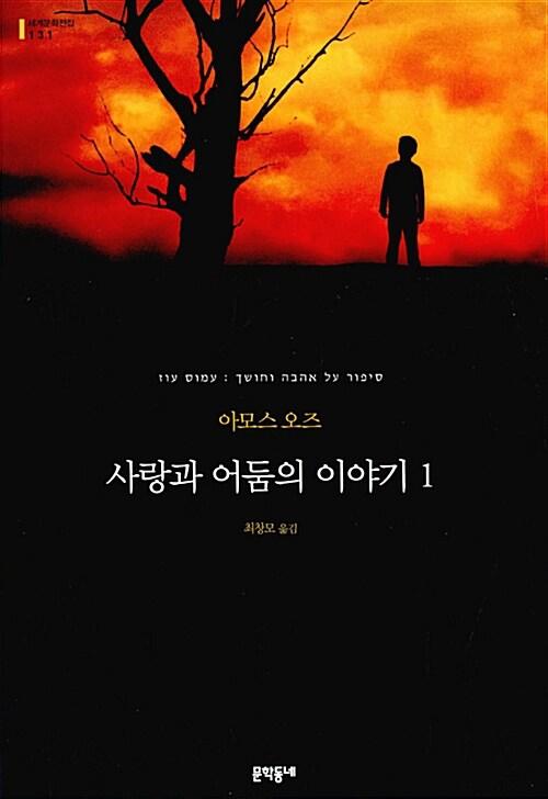 사랑과 어둠의 이야기 1 (무선)