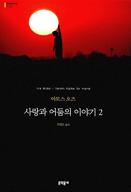 사랑과 어둠의 이야기 2 (무선)