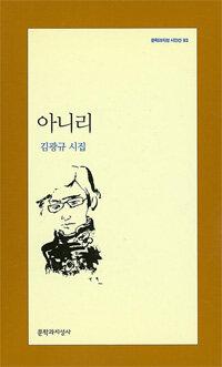 아니리 : 김광규시집 / 재판