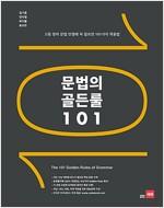 [중고] 문법의 골든룰 101