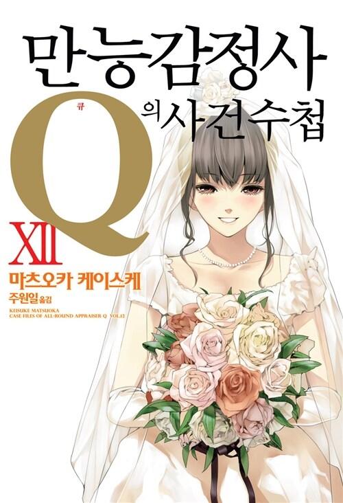 만능감정사 Q의 사건수첩 12