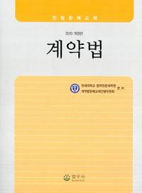 계약법 : 민법판례교재 2010 개정판