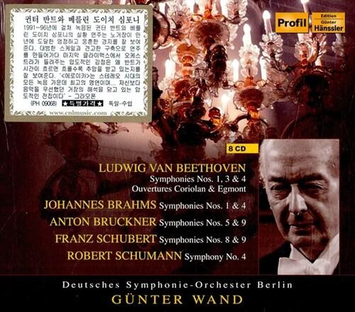 [수입] 귄터 반트와 베를린 도이치 심포니가 연주하는 교향곡 모음 [8CD]