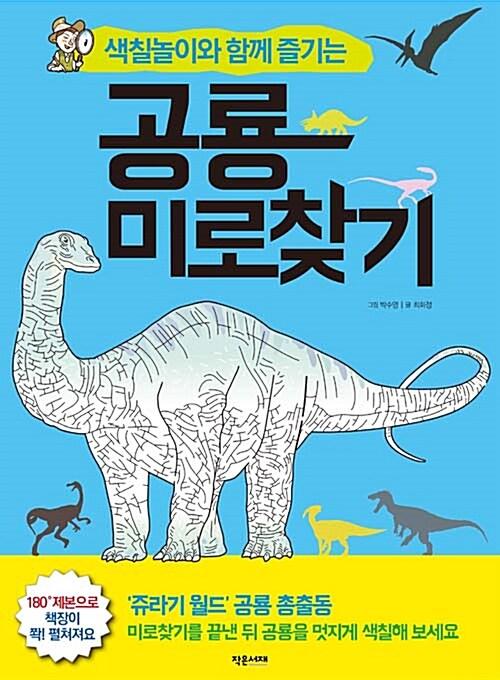 색칠놀이와 함께 즐기는 공룡 미로찾기