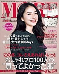 MORE (モア) 2016年 01月號 (雜誌, 月刊)