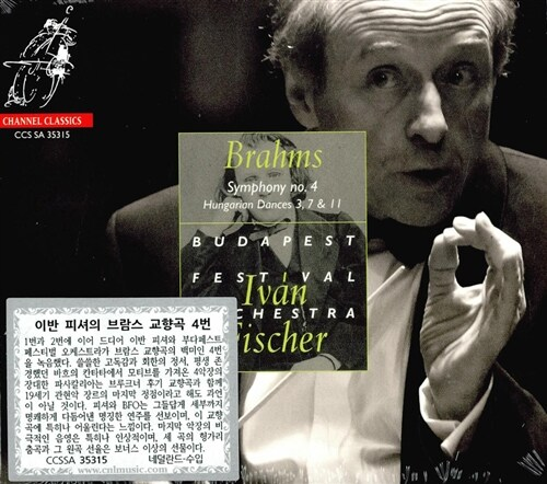 [수입] 브람스 : 교향곡 4번 & 헝가리 춤곡 11번, 3번, 7번 [SACD Hybrid]