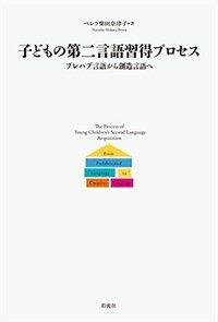子どもの第二言語習得プロセス : プレハブ言語から創造言語へ