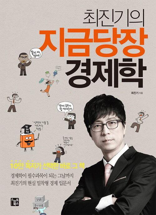 최진기의 지금 당장 경제학 (강의 DVD 미포함)