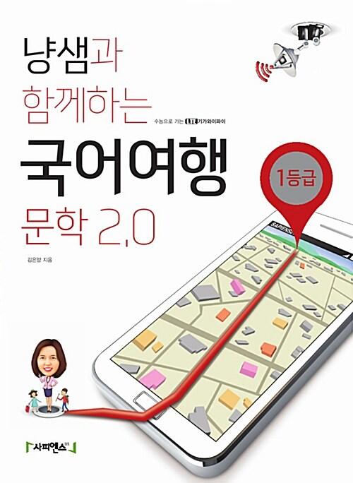 냥샘과 함께하는 국어여행 문학 2.0