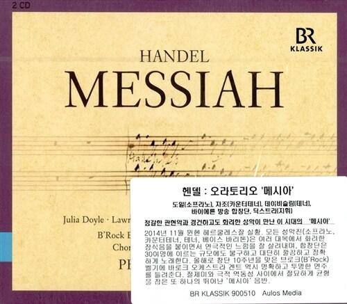 [수입] 헨델 : 오라토리오 '메시아'[2CD]