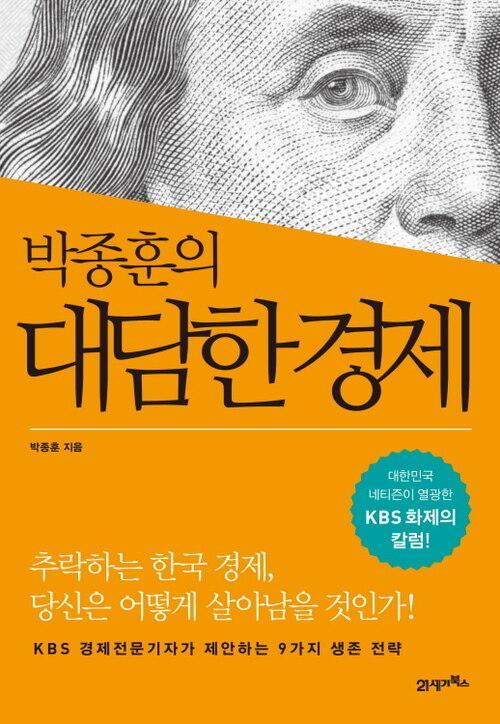 박종훈의 대담한 경제
