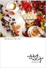 언니네 마당 Vol.5 2015.Autumn