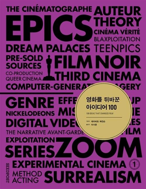 영화를 뒤바꾼 아이디어 100