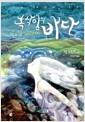 [중고] 속삭임의 바다