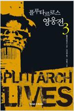 [세트] 플루타르코스 영웅전 (전10권)