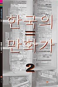 한국의 만화가 2