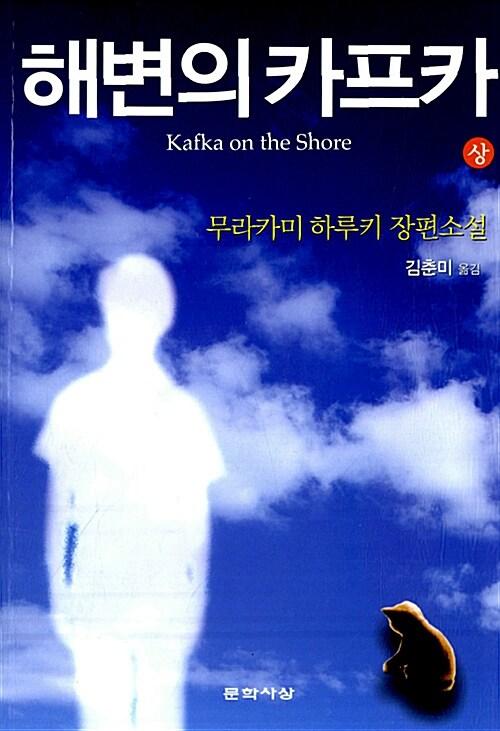 해변의 카프카 - 상