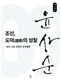 조선, 도덕의 성찰 윤사순