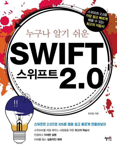 누구나 알기 쉬운 Swift(스위프트) 2.0