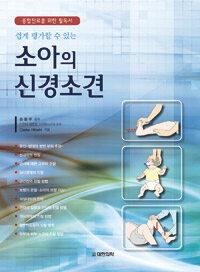 (쉽게 평가할 수 있는) 소아의 신경소견 : 종합진료를 위한 필독서
