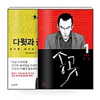 [세트] 비밀독서단 1회차 갑질에 고달픈 사람들 - 전7권