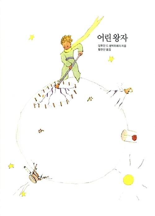 [중고] 어린 왕자