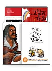 [세트] 비밀독서단 3회차 부모님께 죄송한 사람들 - 전4권