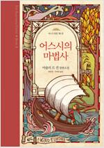 [세트] 어스시 전집 (전6권)