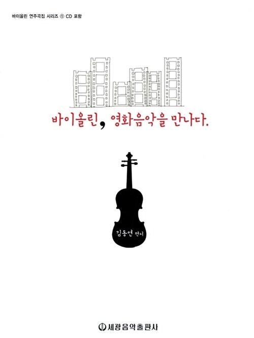 바이올린, 영화음악을 만나다
