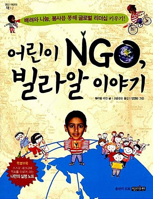 어린이 NGO, 빌라알 이야기 : 배려와 나눔, 봉사를 통해 글로벌 리더십 키우기!