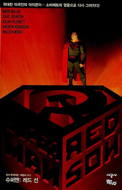 슈퍼맨 : 레드 선