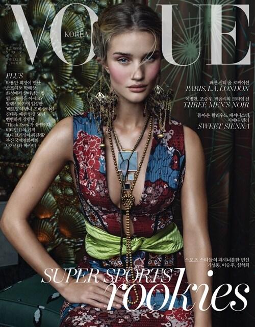 보그 Vogue Korea 2015.11