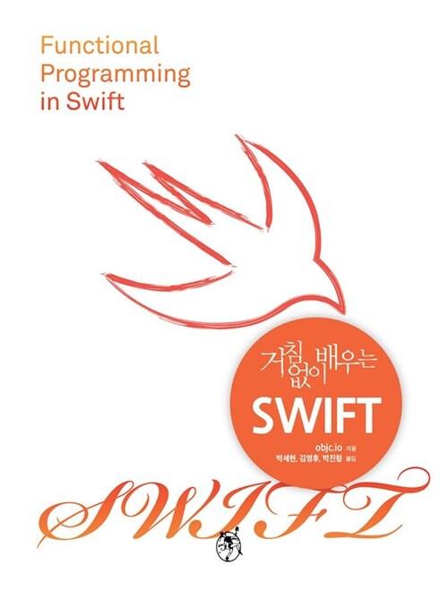 거침없이 배우는 Swift